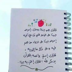 اللهم أصلح فساد قلوبنا