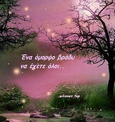 Όμορφες εικόνες για καληνύχτα με λόγια - eikones top Night Pictures, Night Photos, Good Night, Good Morning, Wisdom Quotes, Day, Photography, Inspiration, Facebook