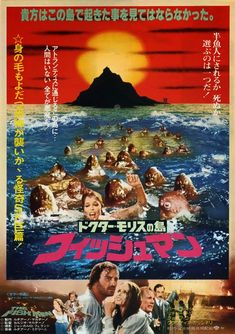 The Fish Men 1979 Original Japan J Movie Poster Sergio Martino Barbara Bach - # anger coupon Keiko Matsuzaka, Humanoids From The Deep, Suspense Movies, Films, John Houseman, Pink Film, John Landis, Donald Pleasence, Sean Young