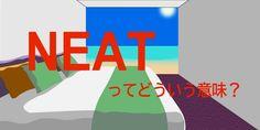 「Neat」ってどういう意味?   すきなことぜんぶ Atari Logo, Logos, Logo