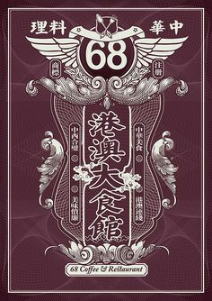 "Poster for ""68 Chinese Restaurant"""