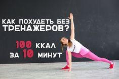 Как похудеть без тренажеров? Интервальная тренировка в домашних условиях...