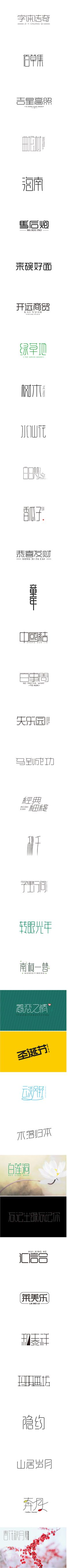字体设计 Chinese typeface design on Typography Served