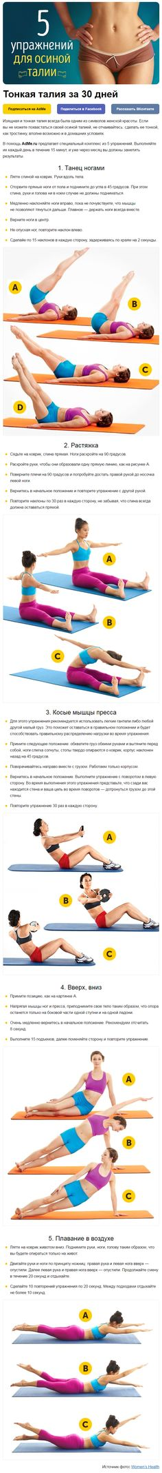 It's in another language but the pictures explain it Yoga Fitness, Health Fitness, Bodybuilding, Sport Diet, Eco Slim, Keep Fit, Health And Beauty, Fitness Motivation, Globe
