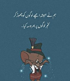 Soul Love Quotes, Love Quotes Poetry, Attitude Quotes, Life Quotes, Funny Quotes In Urdu, Cute Funny Quotes, Latest Funny Jokes, Some Funny Jokes, Independent Girl Quotes