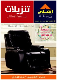 Sale at Ashley Home Store in Kuwait – 19 March 2015   Deals in Kuwait