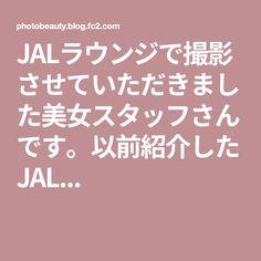 JALラウンジで撮影させていただきました美女スタッフさんです。以前紹介したJAL...