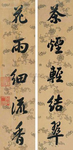 清-雍正-書法對聯:茶煙輕結翠 花雨細流香