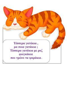 Vector illustration of Cute cat cartoon sleeping Poster. Chat Lion, Cute Cat Sleeping, Cat Template, Cartoon Birds, Kitten Cartoon, Cat Cartoons, Cartoon Cartoon, Art Carte, School Frame