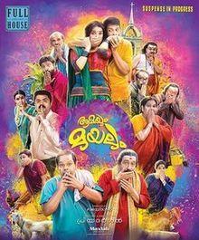 Watch full movie online: Watch Aamayum Muyalum (2014) Malayalam full Movie online