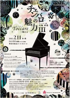 Flyer for the announcement of concert at Kanagawa Kenminn Hall.The harpsichord of charm Ⅲ Toccare