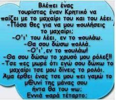 Funny Greek, Greek Quotes, Funny Quotes, Humor Quotes, Funny Texts, Things To Think About, Funny Pictures, Jokes, Lol