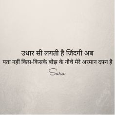 Affirmation Quotes, So True, Hindi Quotes, Affirmations, Verses, Om, Writer, Poetry, Journal