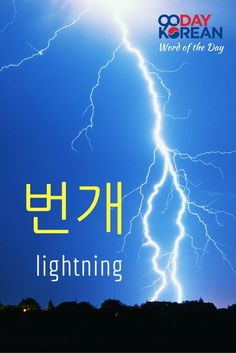 Can you use  (lightning) in a sentence? Write your sentence in the comments below! #90DayKorean #LearnKoreanFast #KoreanLanguage