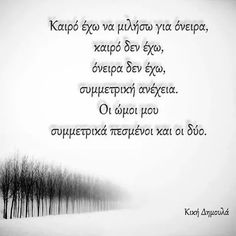 Greek poetry Love Quotes, Funny Quotes, Live Laugh Love, Word Out, Greek Quotes, My Images, Wise Words, How Are You Feeling, Wisdom