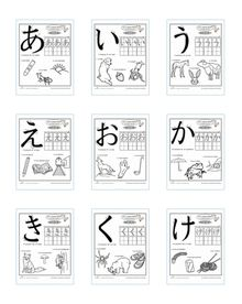 Worksheets to practice writing hiragana. Sheets show the