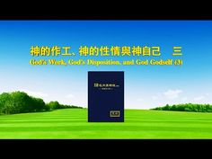 神的發表《神的作工、神的性情與神自己(三)》第八集