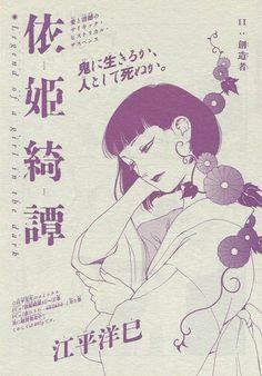 『依姫綺譚/11』江平洋巳