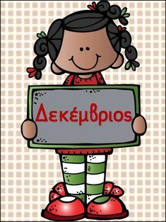 Days And Months, Letter Activities, School Themes, Luigi, Teacher, Clip Art, Lettering, Education, Christmas