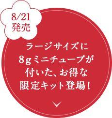 8/21 発売 ラージサイズに8gミニチューブが付いた、お得な限定キット登場!