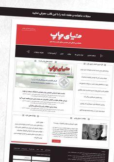 .با استفاده از این قالب وب سایت می توانید مجلات، ماهنامه ، و هفته نامه خود را در دنیای آنلاین معرفی نمایید