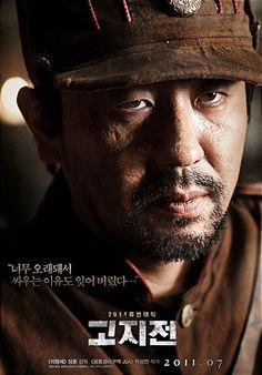 배우 류승룡 / 영화: 고지전(2011) - 현정윤 역