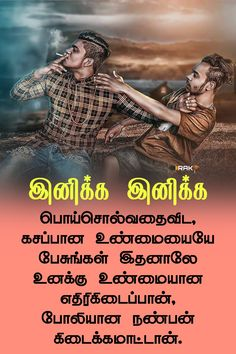 Friendship Quotes In Tamil, Friendship Status, Too Late Quotes, Good Thoughts Quotes, Good Morning, Life Quotes, Inspirational Quotes, Buen Dia, Quotes About Life