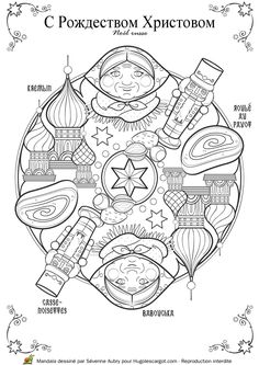 Coloriage / dessin Mandala de Noël Russie avec Casse-Noisette, Babouchka et le Kremlin
