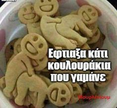 Καλοφαγωτα Βρε Funny Greek Quotes, Greek Memes, Funny Qoutes, Funny Memes, Ancient Memes, True Words, Just For Laughs, Funny Pictures, Funny Pics