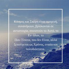 Αλέξης καρπούζος, Φιλοσοφία, ψυχή, συνείδηση Words, Horse