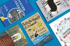 Круче гаджетов: новые детские книги для летних каникул. Часть 2 :: Книги :: Кругозор :: РБК.Стиль