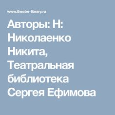 Авторы: Н: Николаенко Никита, Театральная библиотека Сергея Ефимова