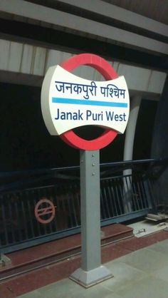 Janak Puri West where you find Digital Shiksha the center for Digital Marketing Education learn all things digital and search, social and display networks.