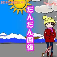 きょう(2日)の天気は「次第に回復」。昼前までは雲が出やすく、弱い雪がチラチラ降るかもしれませんが、次第に青空が広がる見通し。ただ、夕方頃までは時おり風が強めに吹きそう。日中の最高気温はきのうと大体同じ、飯田市で7度の予想。
