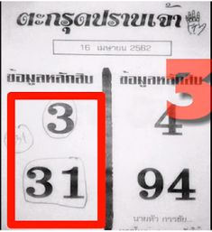 Thailand Lottery Tips For 01 May 2019 Lottery Ticket Numbers, Winning Lottery Numbers, Winning Numbers, Lottery Tickets, Lottery Result Today, Today Result, Lottery Results, Lottery Tips, Lottery Games