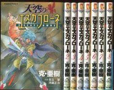 // Escaflowne Version: Shounen Manga // Type of item: Manga // Company: Kadokawa Shoten // Release: 1995 Apr 1 - 1998 Feb 2 // Other notes: N/A //