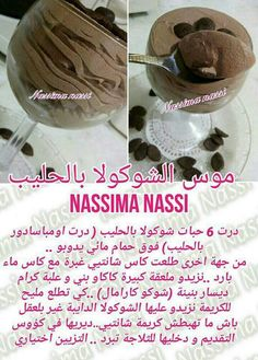 Arabic Sweets, Arabic Food, Mousse, How To Make Trifle, Sweets Recipes, Cooking Recipes, Tasty, Yummy Food, Oreo Cheesecake