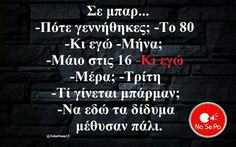 Funny Greek Quotes, Funny Quotes, Just Kidding, Just For Laughs, Talk To Me, Comebacks, Minions, Jokes, Shit Happens