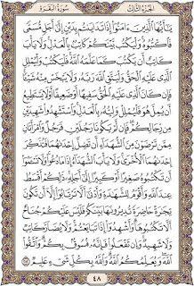مدونة خواطر لتغير حياتك الورد اليومي من القران الكريم صفحة رقم 48 وتفسيرها Quran Quran Recitation Cool Words