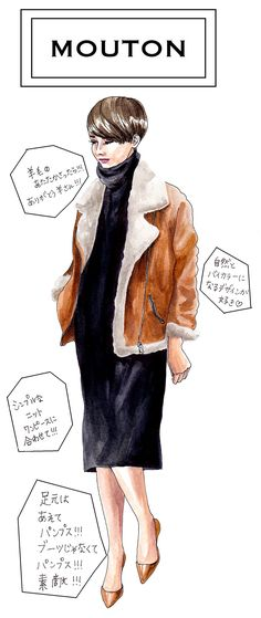 oookickooo きくちあつこ イラスト ファッション ムートンジャケット アウター スタイリング 組み合わせ コーディネートスタイルハウス STYLE HAUS ほぼ日手帳 通販