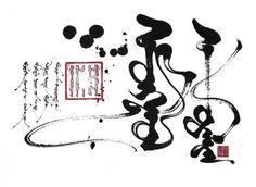 Sukhbaatar Lkhagvadorj (Лхагвадоржын Сүхбаатар) talán a legjobb kortárs mongol kalligráfus. Japanese Calligraphy, Calligraphy Art, Mongolian Script, Rune Symbols, Street Art, Typography Letters, Texture Art, Aesthetic Art, Asian Art