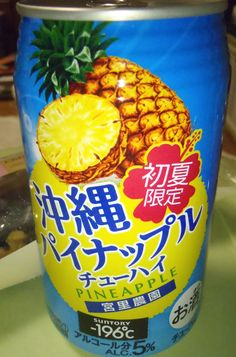 酎ハイ_沖縄パイナップル