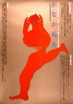 Japanese Poster: Alphabet Blacksmith. Keisuke Nagatomo. 1983