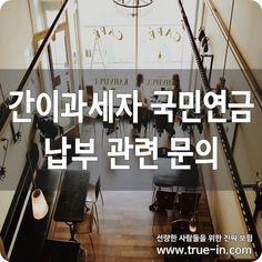 간이과세자 국민연금 납부 관련 문의 :: 보험의 새로운 패러다임! www.true-in.com Conference Room, Table, Furniture, Home Decor, Decoration Home, Room Decor, Tables, Home Furnishings, Home Interior Design