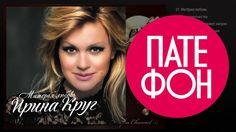 ПРЕМЬЕРА АЛЬБОМА 2015! Ирина КРУГ- Матёрая любовь (Full album) 2015