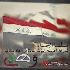 17 Best الحمد لله Images Iraqi People Iraq Flag Baghdad Iraq