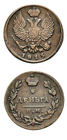 """N♡T.Denga 1815, Ekaterinburg Mint, HM. 2.23 g (35% less than standard weight 3.41 g). Diameter 19.2-19.7 mm. Thickness – 1.0 mm. Bitkin 396 (R). GM 13.8. Rare. 2 roubles acc. to Iljin. 5 roubles according to Petrov. 3 roubles according to Trapeznikov.Collector's note: """"R. Only 59 000 pcs struck"""""""