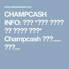 CHAMPCASH INFO: कुछ *लोग जुड़ तो जाते हैं* Champcash में.....  मगर...