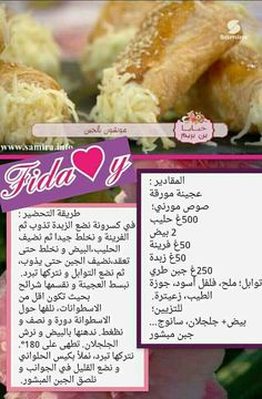 loulita dida's media statistics and analytics Tunisian Food, Algerian Recipes, Arabic Food, Entrees, Cake Recipes, Sandwiches, Chips, Food And Drink, Pizza