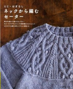 Lovey & Natural Sweater Japanese Knitting by JapanLovelyCrafts